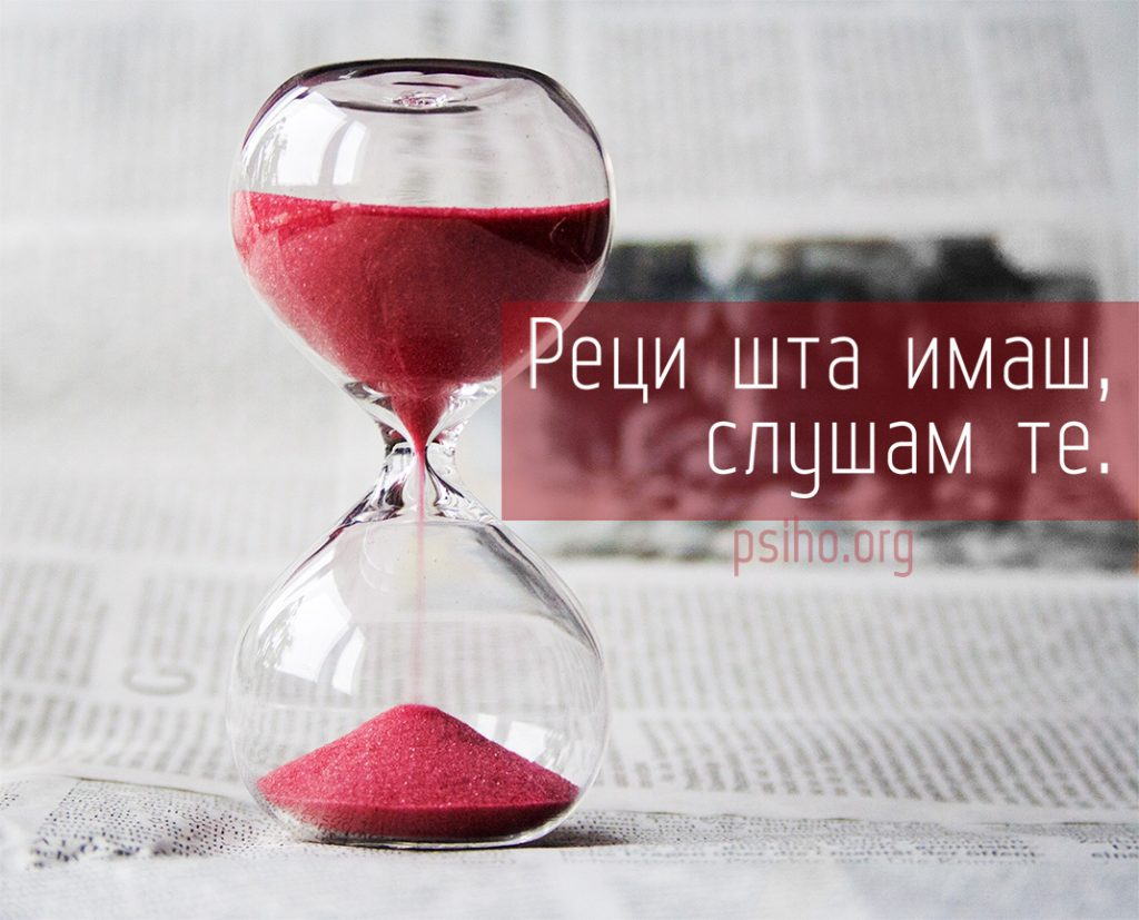 Пешчани сат