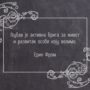 Ерих Фром цитат о љубави